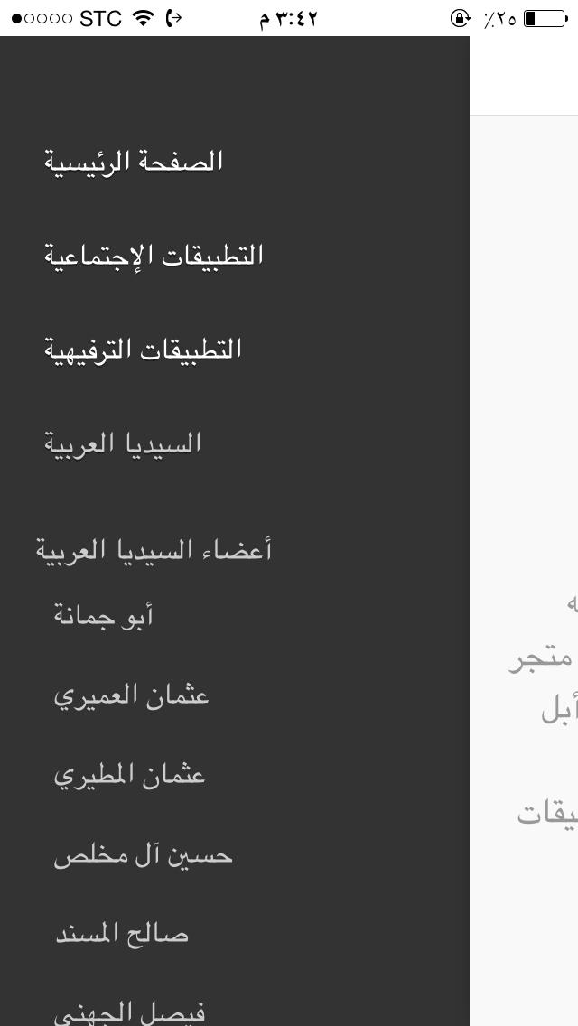 متجر عثمان العميري ببجي