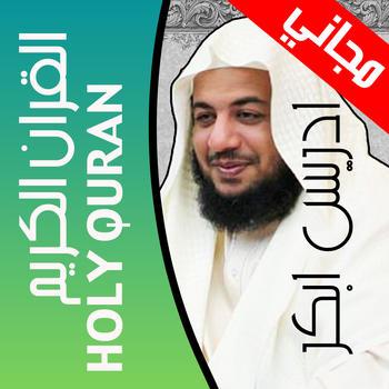 alqran-alkrym-w-tfsyr-abn