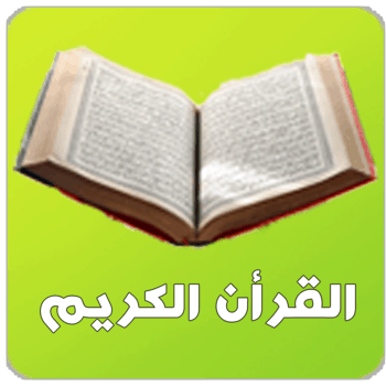 tlawat-llshykh-bd-alrhmn-jbr