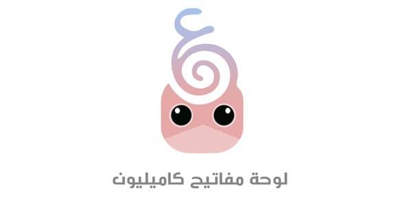Chameleon_Keyboard