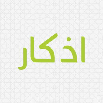 adhkar-almwmn