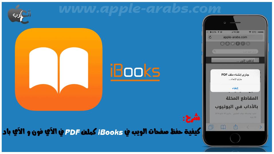 logo_ibooks1
