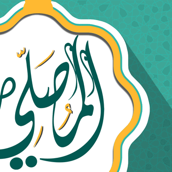almosally-almsly
