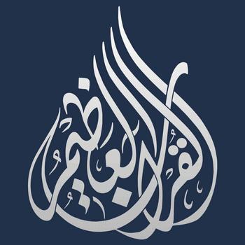 alqran-al-zym-great-quran