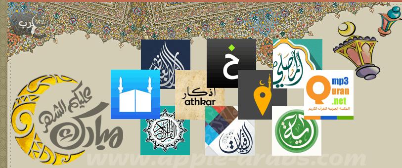 logo_Islam_appss