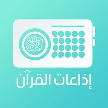 quran-radios-adha-at-alqran