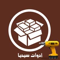 أداة : SaveGram لحفظ الصور من الأنستقرام مباشرة iOS7