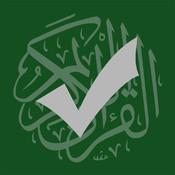 تطبيق : حفظ القرآن الكريم