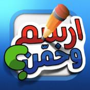 لعبة آرسم وخمن من آيفون إسلام