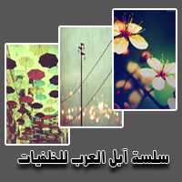 (36) سلسلة آبل العرب للخلفيات : للآي فون 7\7+