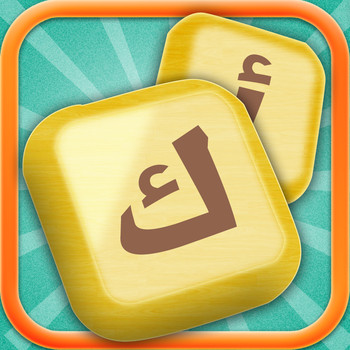 لعبة عربية : تحدي الكلمات