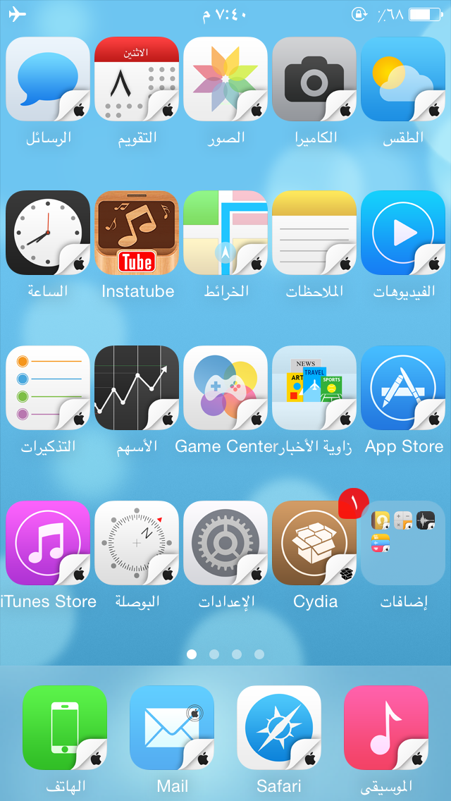 ثيم للآيفون : One+ متوافق مع iOS7