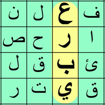 تطبيق عربي : البحث عن الكلمات