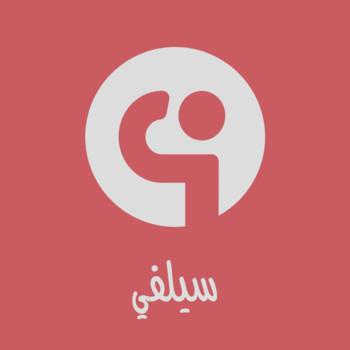 تطبيق : #سيلفي لإلتقاط صور #السيلفي بسهولة