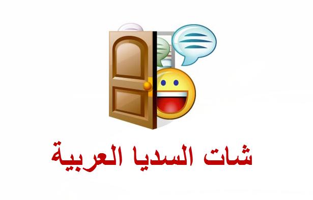 أداة : الشات العربي من السيديا العربية
