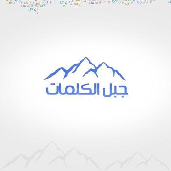 لعبة عربية : جبل الكلمات