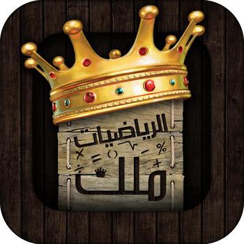 لعبة عربية لمحبين الرياضيات – ملك الرياضيات