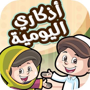 جديد تطبيق عربي : أذكاري اليومية للأطفال