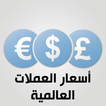 تطبيق : اسعار العملات العالمية – لمعرفة اسعار العملات العالمية والتحويل بينها