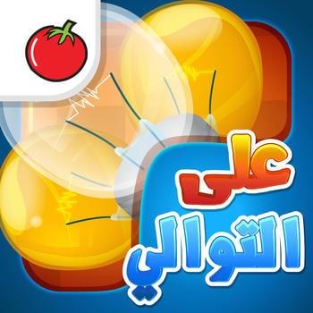 لعبة عربية :  على التوالي – لعبة ألغاز بسيطة