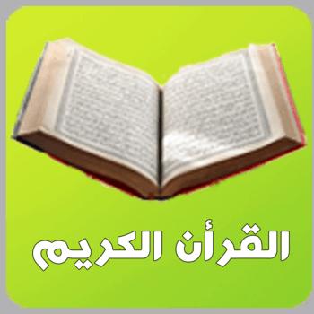 تطبيق ديني : تلاوات للشيخ عبد الرحمن جبر