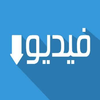 تطبيق عربي : برنامج تحميل الفيديو