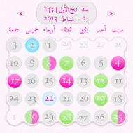 تطبيق عربي : التقويم الإسلامي – لعرض التاريخ الهجري