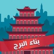 لعبة عربية : بناء البرج – إختبر ذكائك