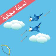 لعبة عربية : الصياد المحترف – قنص العصافير بمهارة وسرعة