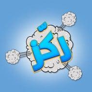لعبة عربية : ركز – لعبة اختبار الذكاء أم الغباء