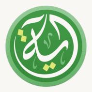 تطبيق : آية – التطبيق الأمثل لقراءة القرآن الكريم