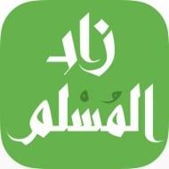تطبيق ديني : زاد المسلم –  كل ما يحتاجة المسلم