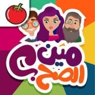 لعبة عربية : مين الصح؟ – أسئلة فريدة و ممتعة جداً