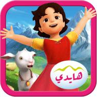 لعبة عربية : هايدي – مغامرة في جبال الألب
