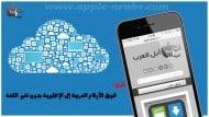 شرح : تحويل الأرقام العربية إلى الإنجليزية بدون تغير اللغة
