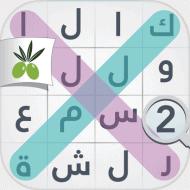 لعبة عربية : كلمة السر أصلية الجزء الثاني – تسلية و تفكير