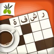 لعبة عربية : رشفة – كلمات متقاطعة وصلة مطورة