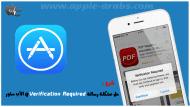 شرح : حل مشكلة رسالة Verification Required في الآب ستور