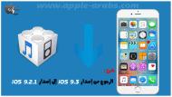 شرح : الرجوع من إصدار iOS 9.3 إلى إصدار iOS 9.2.1