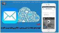 شرح : كيفية إرفاق الملفات أو الصور في البريد الإلكتروني للآي فون أو الآي باد