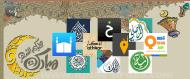 حزمة تطبيقات : إسلامية و مفيدة لشهر الخير رمضان