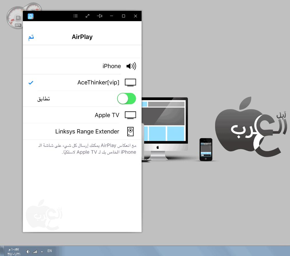 acethinker-iphone-screen