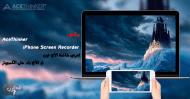 برنامج : AceThinker iPhone Screen Recorder لعرض شاشة الآي فون أو الآي باد على الكمبيوتر