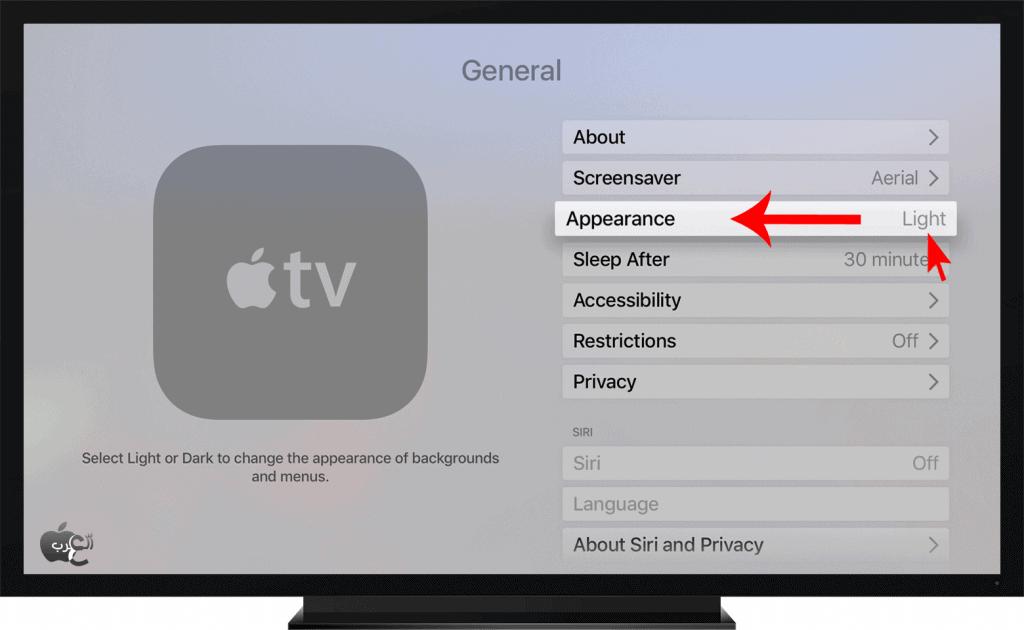شرح : كيفية تفعيل الوضع الليلي في Apple Tv 4