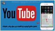 شرح : تشغيل مقاطع اليوتيوب في الخلفية بدون جيل بريك و تطبيقات