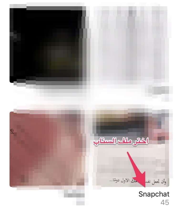 شرح : رفع الصور من البوم الصور الى السناب شات - بدون الإيطار الأبيض