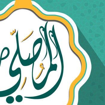 أفضل 5 تطبيقات لشهر رمضان المبارك