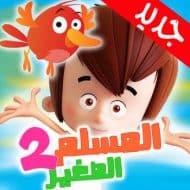 تطبيق عربي : معلم القران الكريم و حفظ قرآن للأطفال