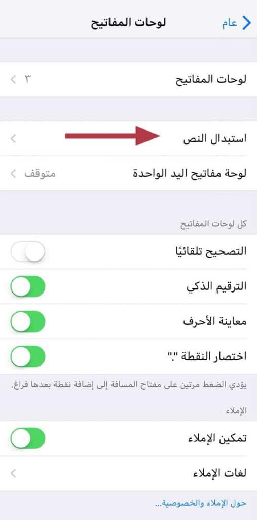 كيفية تفعيل الإختصار و إستبدال النص في الآي فون