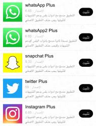 خبر : إنطلاق متجر آبل العرب لتطبيقات البلس المعدلة